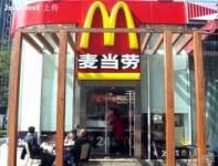 麦当劳(北站店)