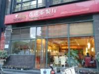 大班港式茶餐厅