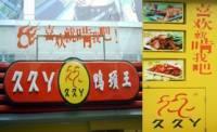 久久丫鸭颈王(江安店)