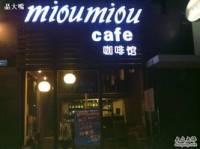 Miou Miou咖啡馆
