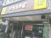 江牛肉面馆
