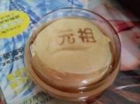元祖(沙湾店)