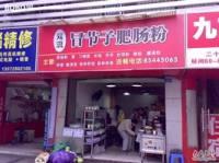 双流冒节子肥肠粉(科华店)