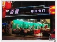 百度烤肉(大石西路店)