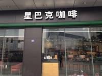 星巴克(财富中心店)