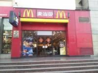 麦当劳(永陵店)