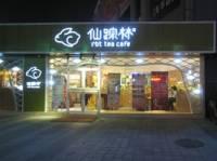 仙踪林(民治店)