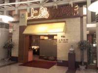 上岛咖啡(机场一店)