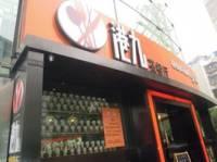 港九茶餐厅(力宝大厦店)