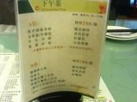 大班香港茶餐厅