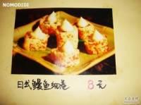 NOMOの寿司