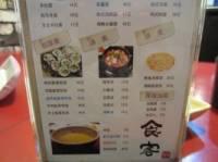 食客韩国料理(时代广场店)