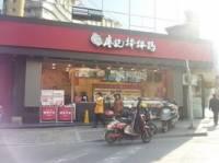 廖记棒棒鸡(德盛路店)
