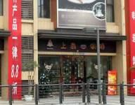 上岛咖啡(中海国际店)
