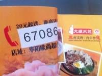 大娘水饺(华府大道店)