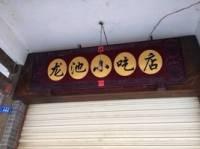 龙池小吃店
