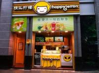 快乐柠檬(春熙三益公店)