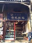 祥龙达文记传统糕点(都江堰店)