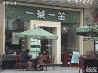 一茶一坐(新世界K11新食艺店)