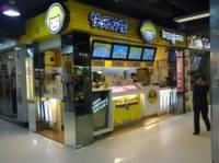快乐柠檬(HAPPY站台店)