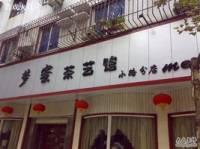 梦寮茶艺馆