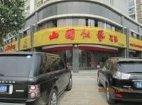 山国饮艺(江汉店)