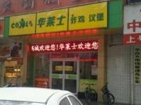 华莱士(华农店)