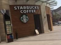 星巴克咖啡(宝利金店)