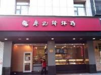 廖记棒棒鸡(卓豹路店)