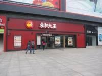 永和大王(赛博数码广场店)