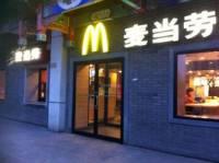 麦当劳(南市店)