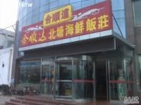 合顺达北塘海鲜饭庄