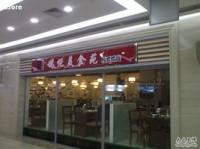 嫣悦美食苑韩式烤肉