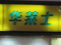 华莱士(五爱道店)