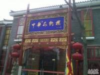 中华花戏楼