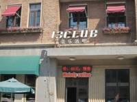 13CLUB摇滚酒吧