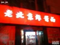 哈尔滨道老北京炸酱面