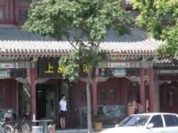 上岛咖啡(西青店)