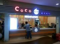CoCo都可茶饮(塘沽店)