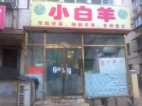 小白羊酱羊骨店