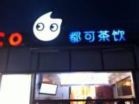 CoCo都可茶饮(奥城店)