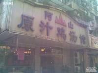 阿山生态酒店(明瓦廊店)