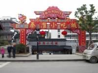 秦淮小吃城