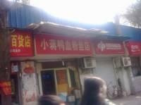 小蒋鸭血粉丝