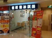 芭诺客冰淇淋(大光路店)