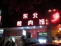 串串门烤吧