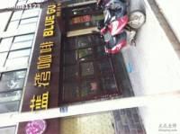 蓝湾咖啡(通济门店)