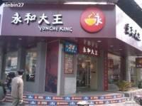 永和大王(珠江路店)