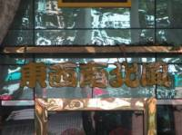 东西南北风茶社(中山南路店)