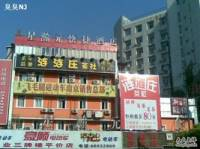 涟涟庄茶社